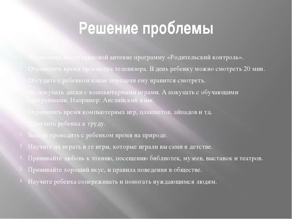 Решение проблемы Установить на спутниковой антенне программу «Родительский ко...