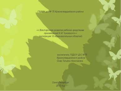 ГБДОУ д\с № 75 Красногвардейского района (интеграция 10 образовательных облас...