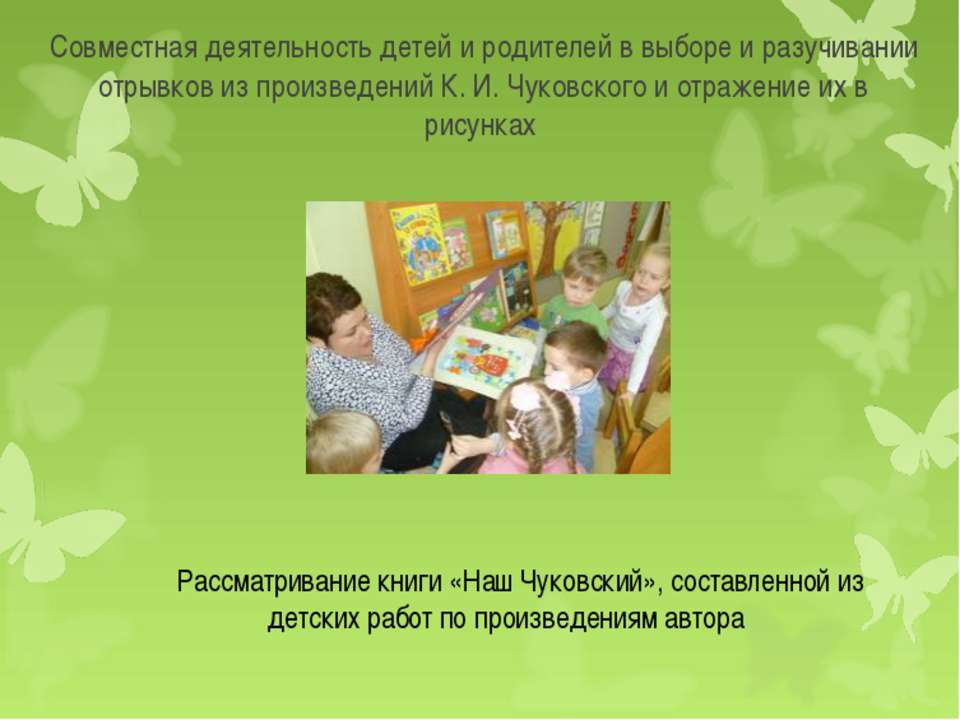 Совместная деятельность детей и родителей в выборе и разучивании отрывков из ...