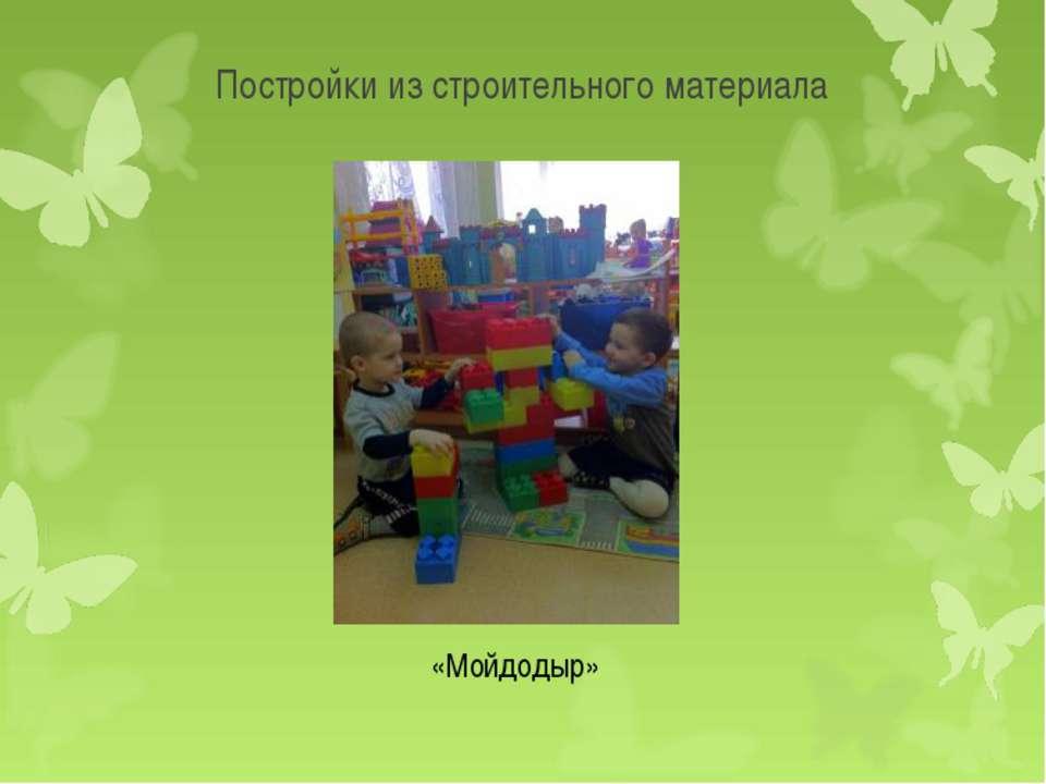 Постройки из строительного материала «Мойдодыр»