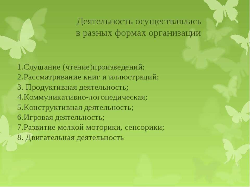 Деятельность осуществлялась в разных формах организации 1.Слушание (чтение)пр...