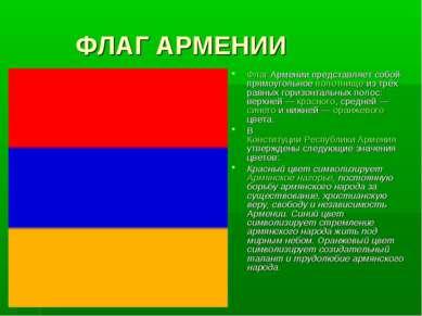 ФЛАГ АРМЕНИИ Флаг Армении представляет собой прямоугольное полотнище из трёх ...