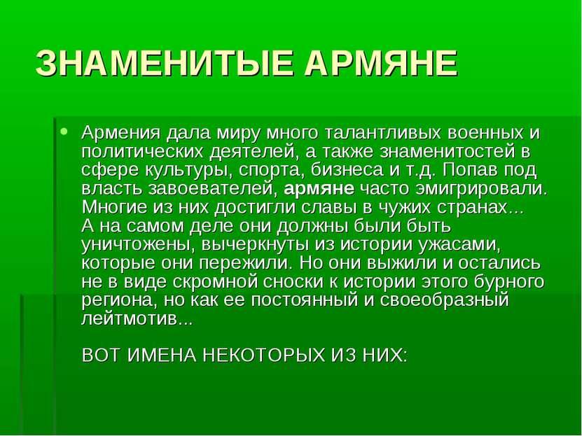 ЗНАМЕНИТЫЕ АРМЯНЕ Армения дала миру много талантливых военных и политических ...