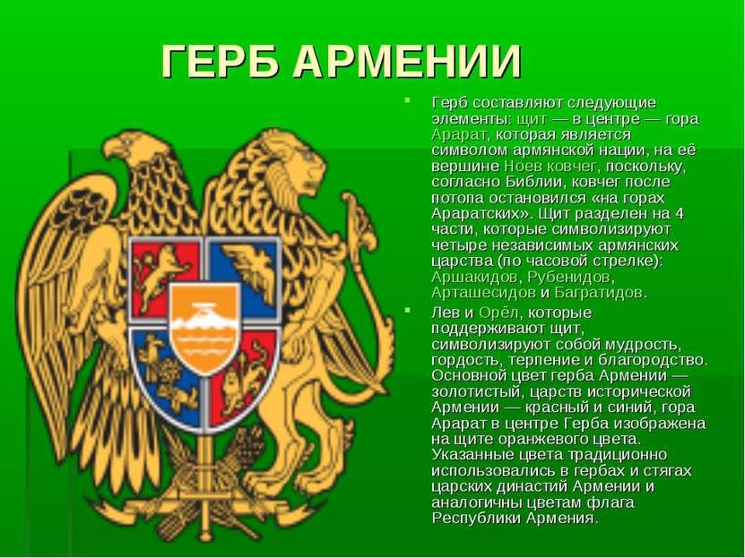 ГЕРБ АРМЕНИИ Герб составляют следующие элементы: щит— в центре— гора Арарат...