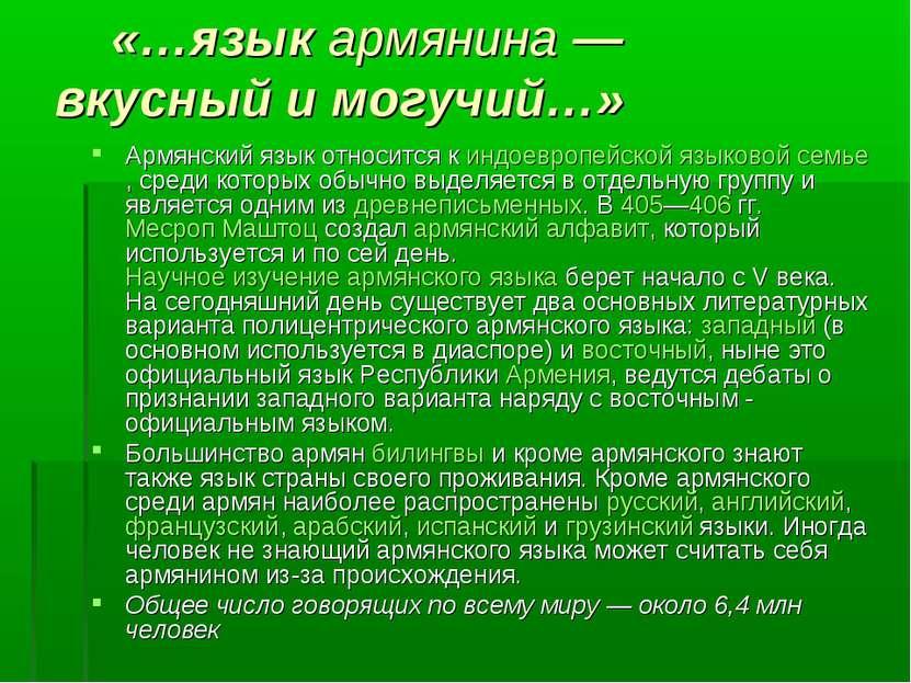 «…язык армянина— вкусный и могучий…» Армянский язык относится к индоевропейс...