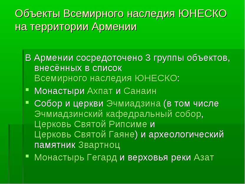 Объекты Всемирного наследия ЮНЕСКО на территории Армении В Армении сосредоточ...