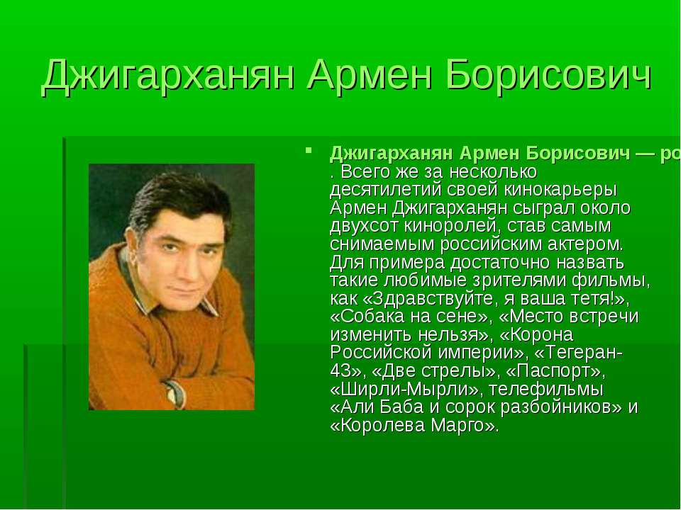 Джигарханян Армен Борисович Джигарханян Армен Борисович — российский актер. В...