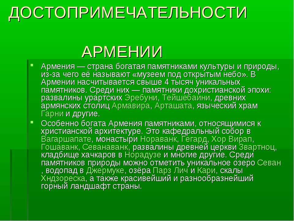 ДОСТОПРИМЕЧАТЕЛЬНОСТИ АРМЕНИИ Армения— страна богатая памятниками культуры и...