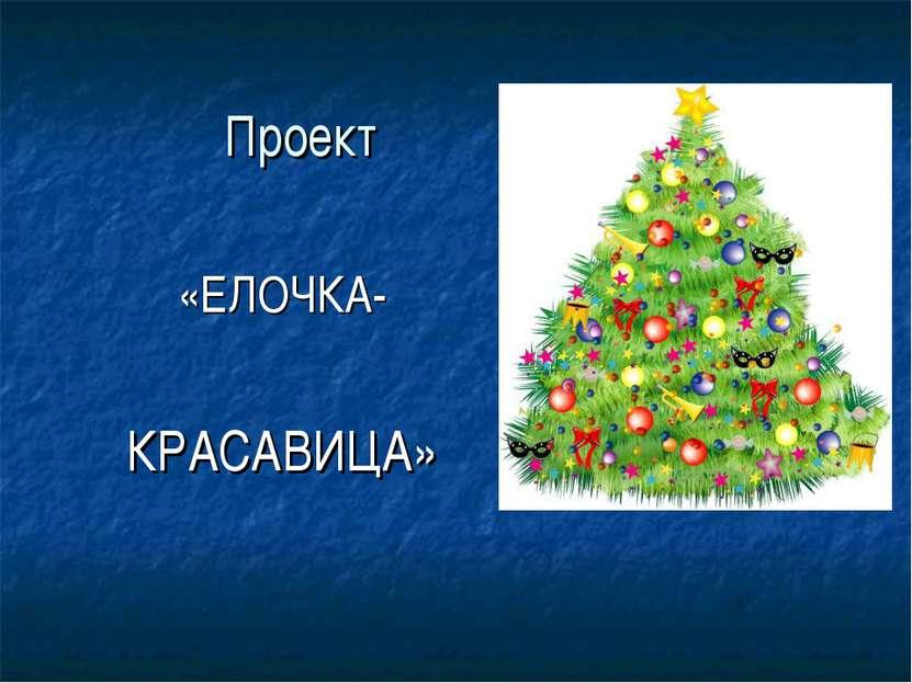 Проект «ЕЛОЧКА- КРАСАВИЦА»
