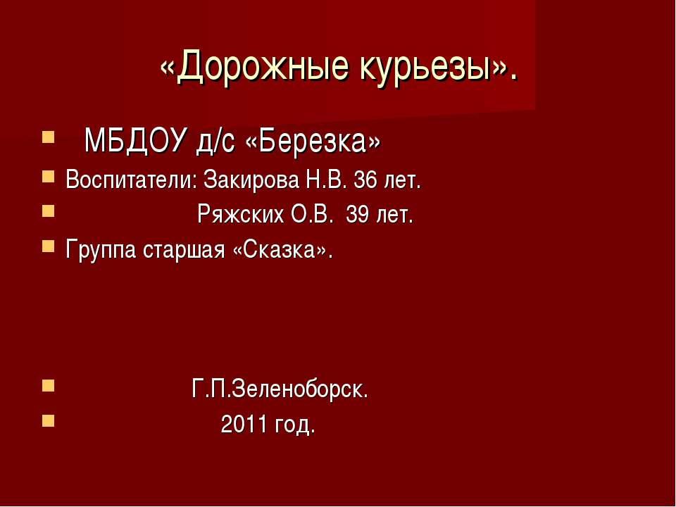 «Дорожные курьезы». МБДОУ д/с «Березка» Воспитатели: Закирова Н.В. 36 лет. Ря...
