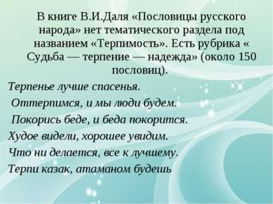 В книге В.И.Даля «Пословицы русского народа» нет тематического раздела под на...