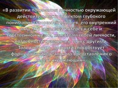 Щеколдина С. Д.