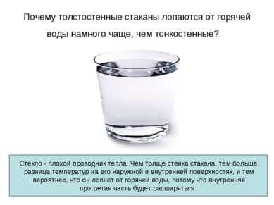 Почему толстостенные стаканы лопаются от горячей воды намного чаще, чем тонко...