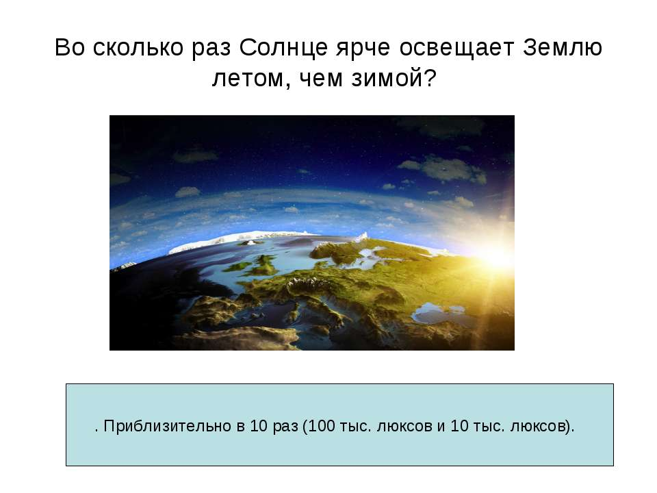 Во сколько раз Солнце ярче освещает Землю летом, чем зимой? . Приблизительно...