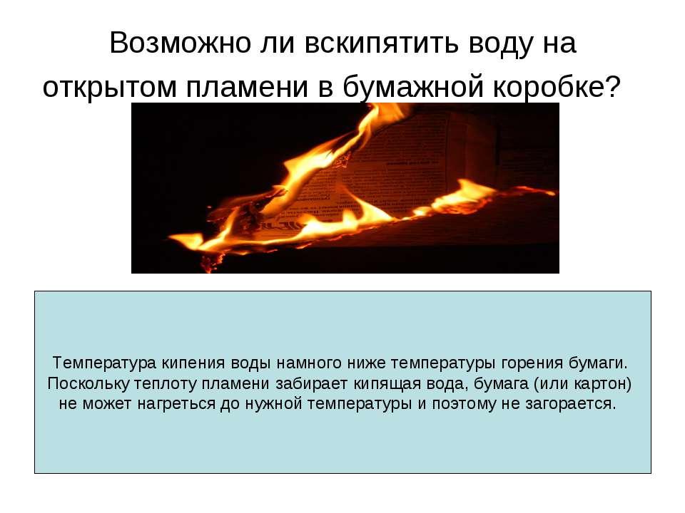 Возможно ли вскипятить воду на открытом пламени в бумажной коробке? Температ...