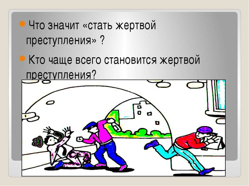 Что значит «стать жертвой преступления» ? Кто чаще всего становится жертвой п...