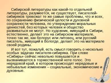 Сибирской литературы как какой-то отдельной литературы, разумеется, не сущест...
