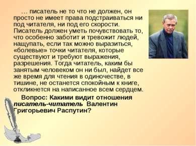 … писатель не то что не должен, он просто не имеет права подстраиваться ни по...