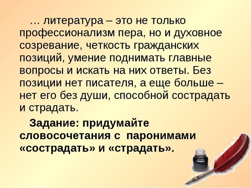 … литература – это не только профессионализм пера, но и духовное созревание, ...