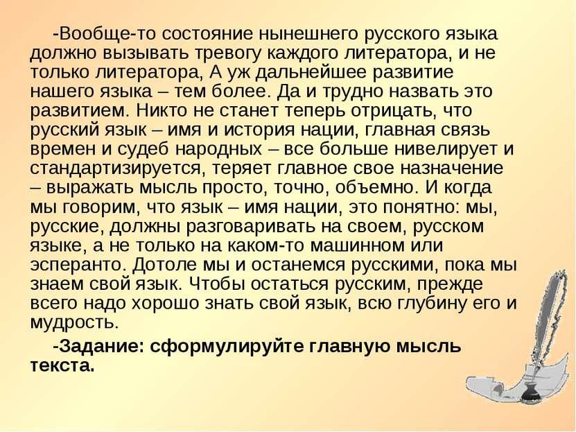 Вообще-то состояние нынешнего русского языка должно вызывать тревогу каждого ...