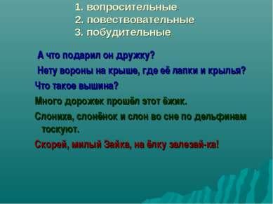 1. вопросительные 2. повествовательные 3. побудительные А что подарил он друж...