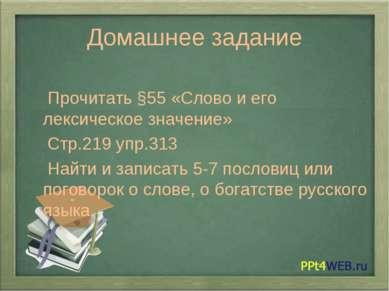Домашнее задание Прочитать §55 «Слово и его лексическое значение» Стр.219 упр...