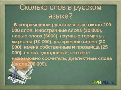 Сколько слов в русском языке? В современном русском языке около 200 000 слов....