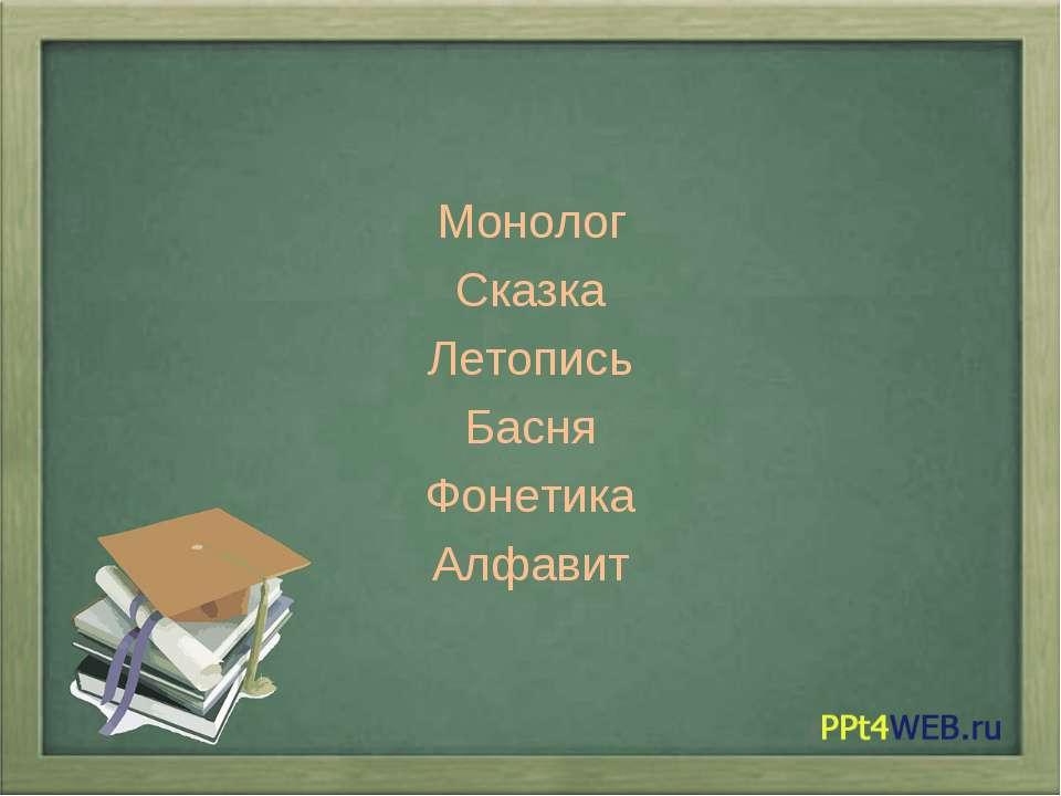 Монолог Сказка Летопись Басня Фонетика Алфавит