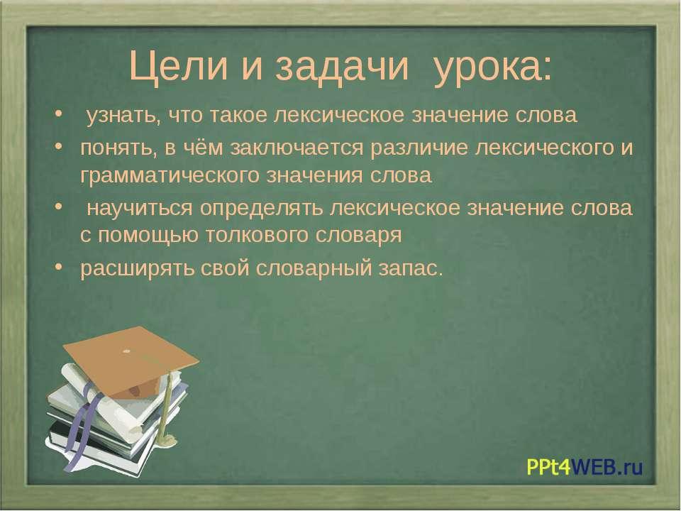 Цели и задачи урока: узнать, что такое лексическое значение слова понять, в ч...