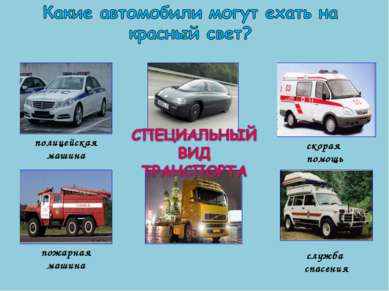 полицейская машина служба спасения пожарная машина скорая помощь
