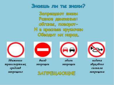 въезд запрещен обгон запрещен движение транспортных средств запрещено подача ...