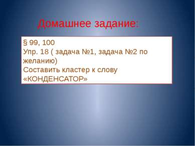 Домашнее задание: § 99, 100 Упр. 18 ( задача №1, задача №2 по желанию) Состав...