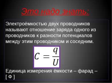 Электроёмкостью двух проводников называют отношение заряда одного из проводни...