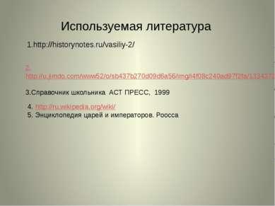 Используемая литература 1.http://historynotes.ru/vasiliy-2/ 2.http://u.jimdo....