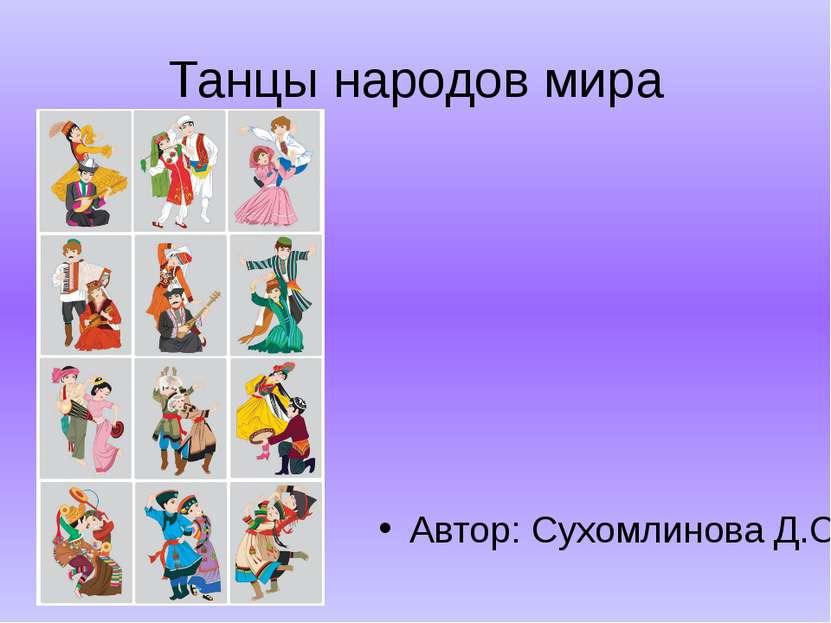 Танцы народов мира Автор: Сухомлинова Д.С.