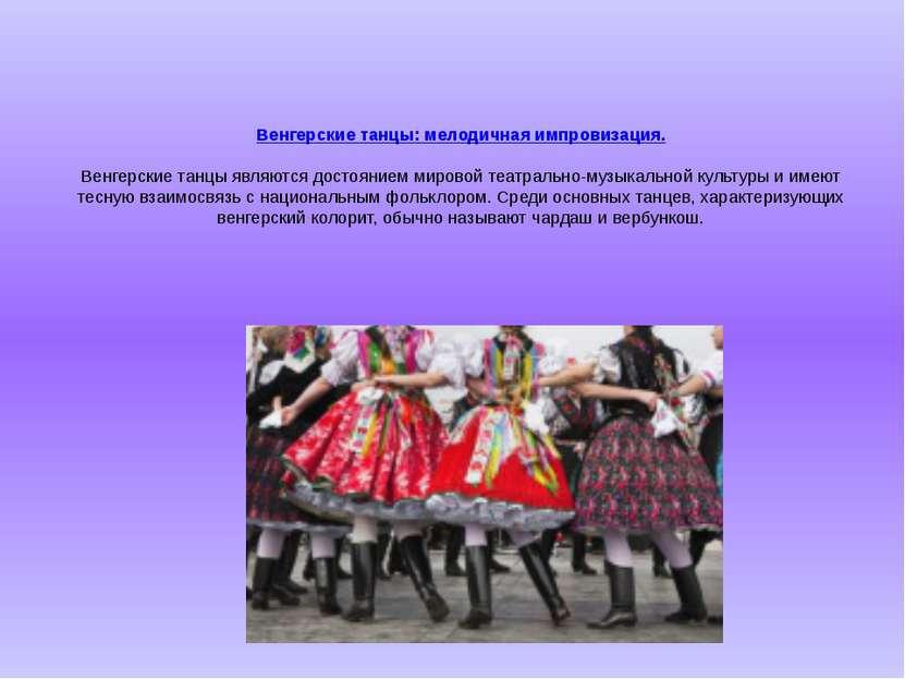 Венгерские танцы: мелодичная импровизация. Венгерские танцы являются достояни...