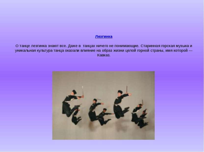 Лезгинка О танце лезгинка знают все. Даже втанцах ничего не понимающие. Ста...