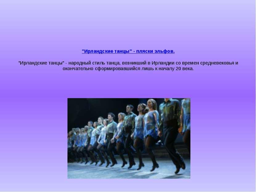 """""""Ирландские танцы"""" - пляски эльфов. """"Ирландские танцы"""" - народный стиль танца..."""