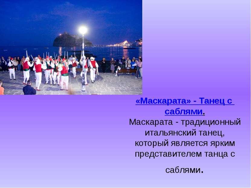 «Маскарата» - Танец с сабл ями. Маскарата - традиционный итальянский танец, к...