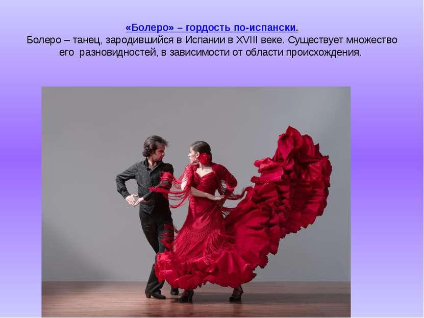«Болеро» – гордость по-испански. Болеро – танец, зародившийся в Испании в XVI...