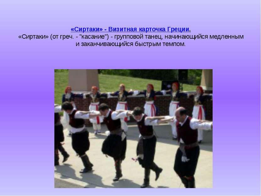 """«Сиртаки» - Визитная карточка Греции. «Сиртаки» (от греч. - """"касание"""") - груп..."""