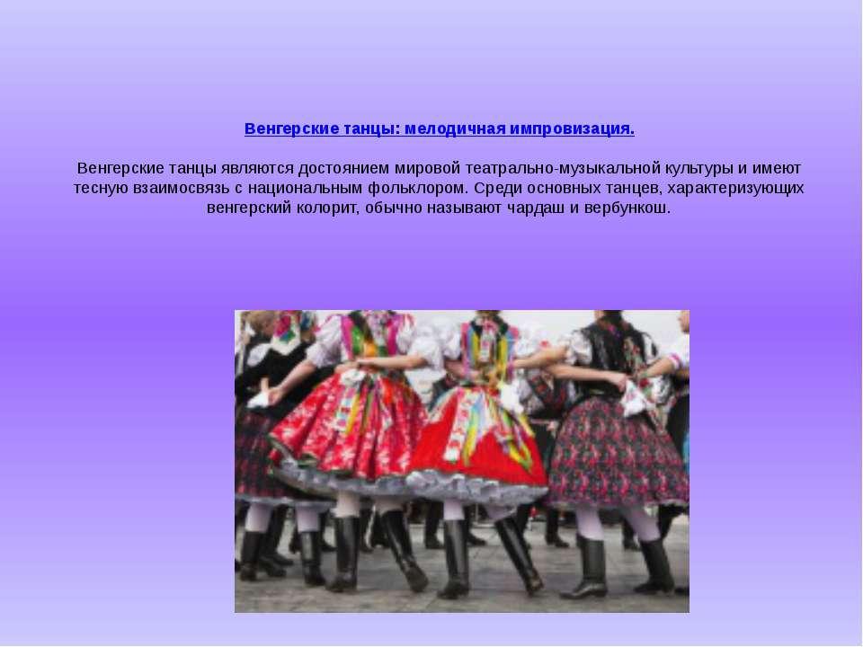 Скачать музыку танцуй народ