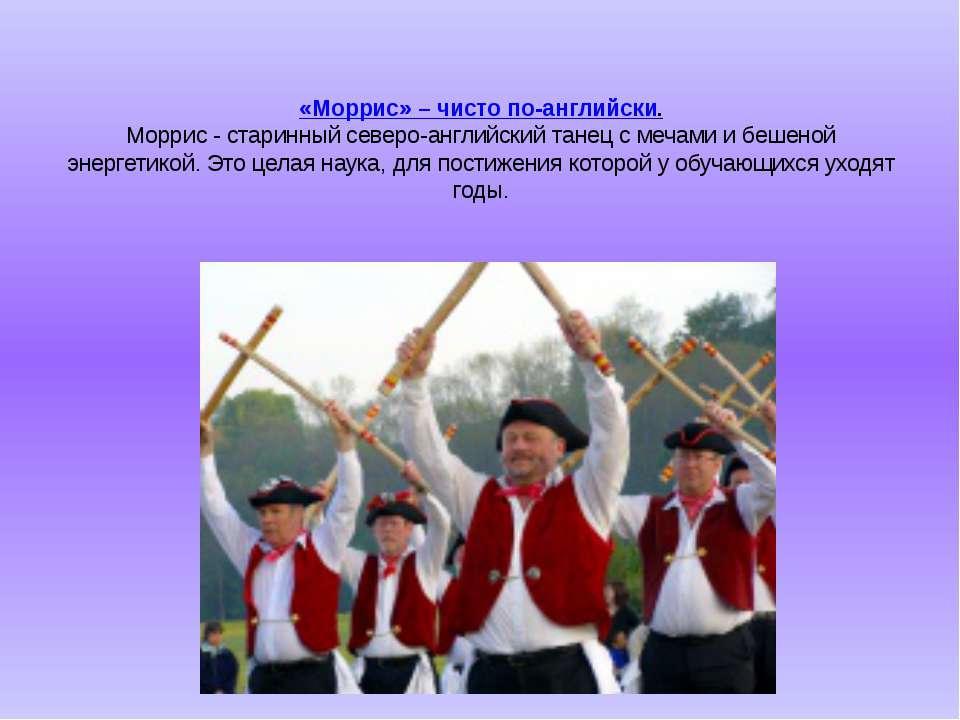 «Моррис» – чисто по-английски. Моррис - старинный северо-английский танец с м...