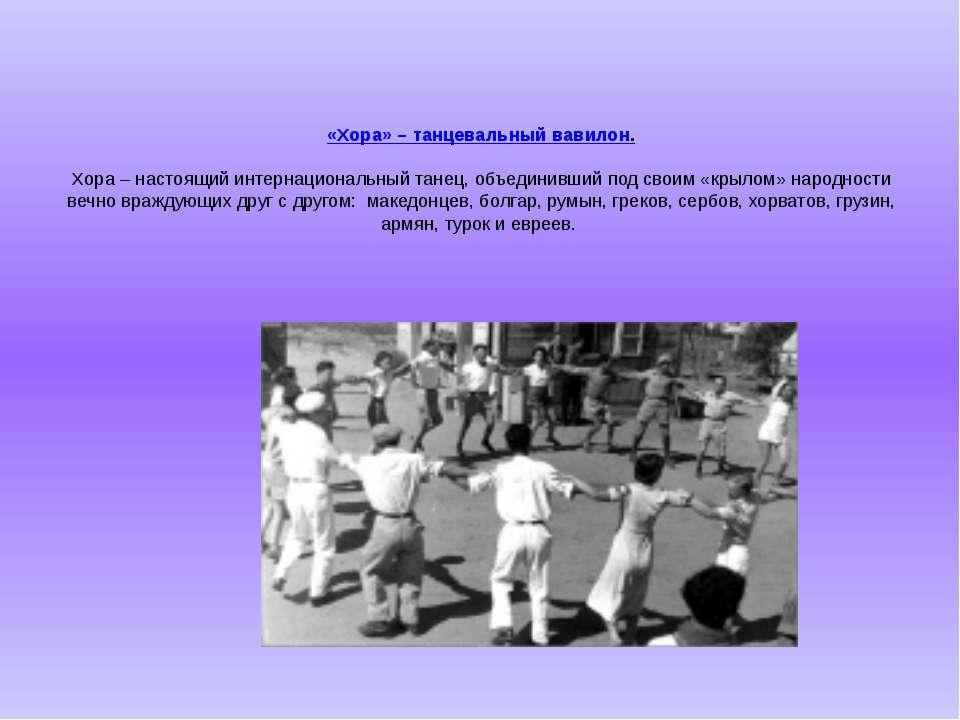 «Хора» – танцевальный вавилон. Хора – настоящий интернациональный танец, объе...