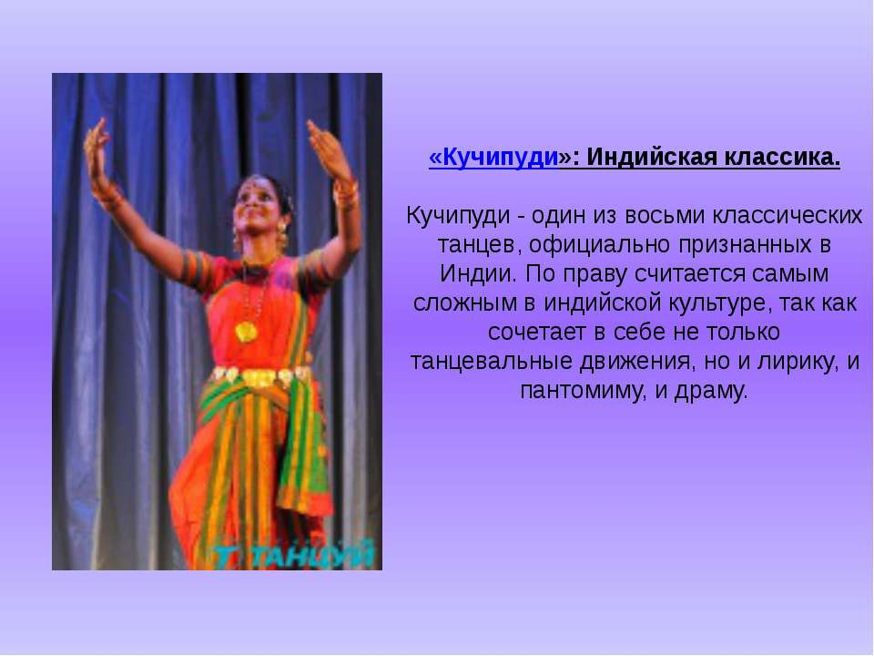 «Кучипуди»: Индийская классика. Кучипуди - один из восьми классических танцев...