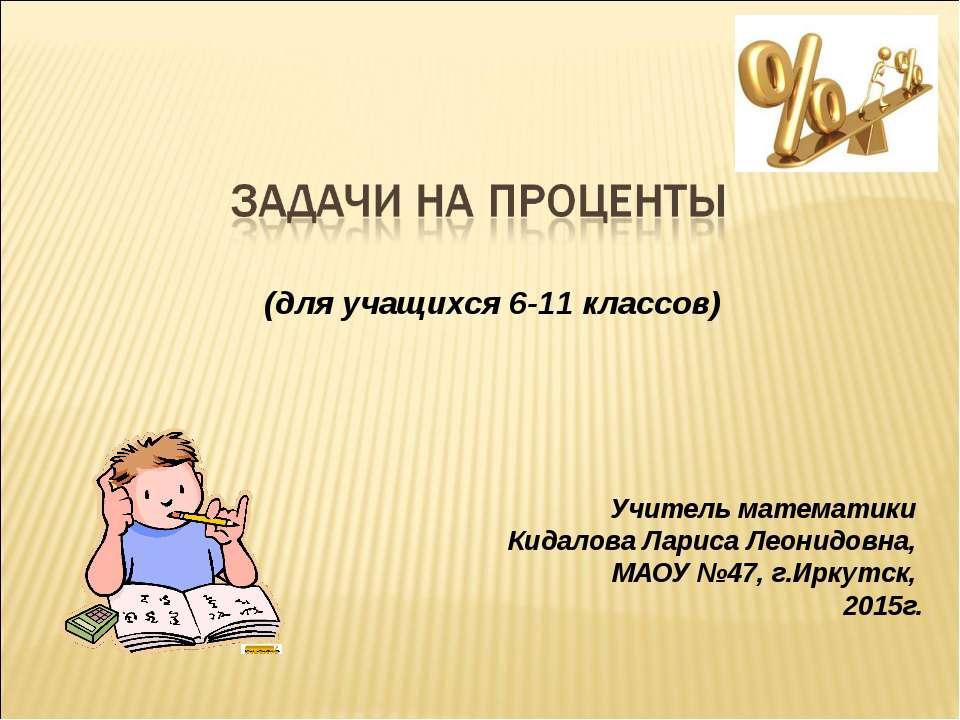 Учитель математики Кидалова Лариса Леонидовна, МАОУ №47, г.Иркутск, 2015г. (д...