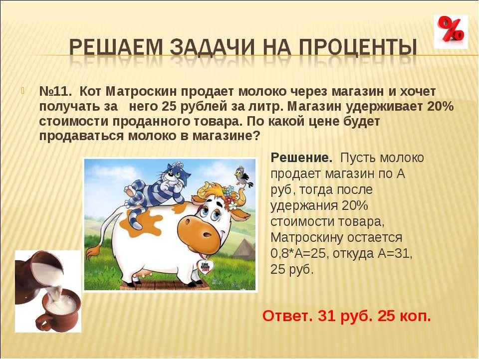 №11. Кот Матроскин продает молоко через магазин и хочет получать за него 25...