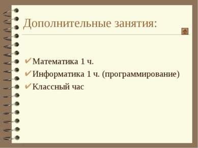 Дополнительные занятия: Математика 1 ч. Информатика 1 ч. (программирование) К...