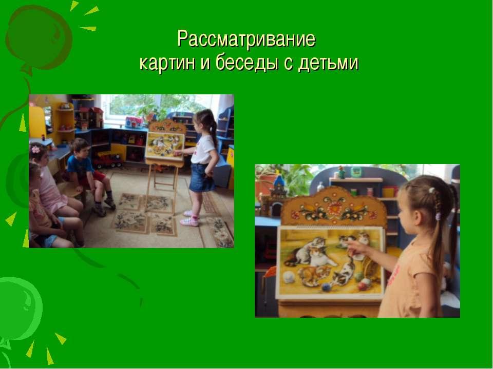 Рассматривание картин и беседы с детьми