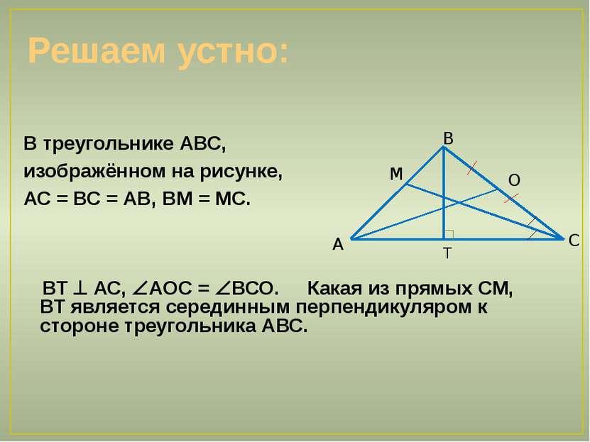 Решаем устно: В треугольнике АВС, изображённом на рисунке, АС = ВС = АВ, ВМ =...
